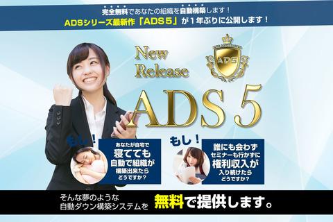 ADS5.jpg